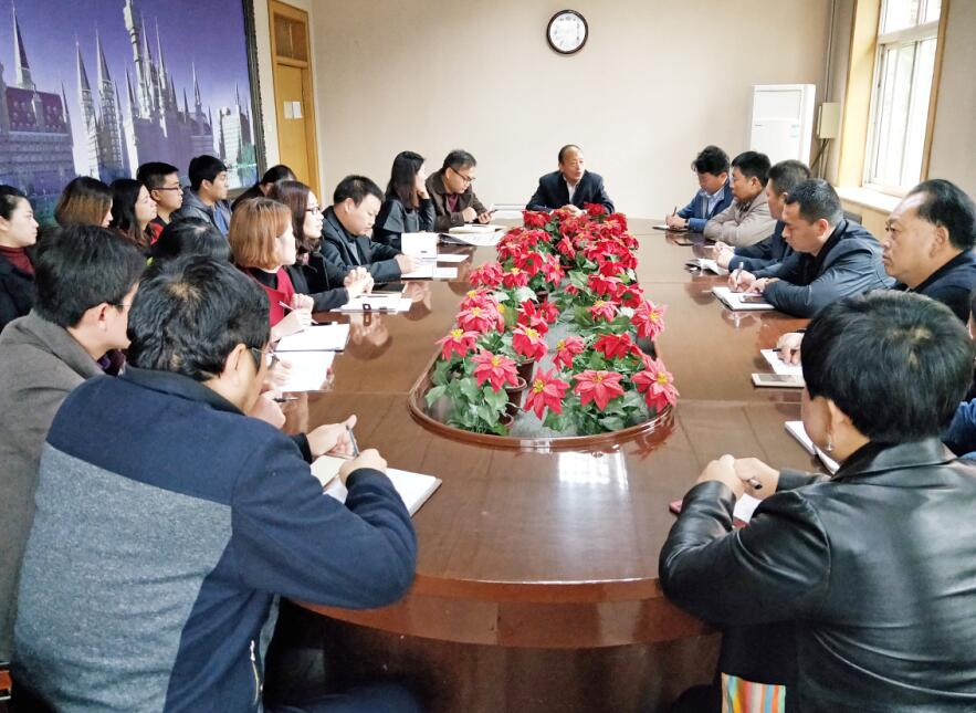 A Conference was Held to Convey the Spirit of 19th Session of National Congress of CPC